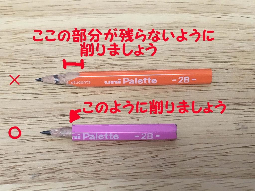 TSUNAGO削り方のコツ